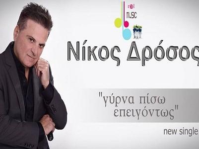 Νίκος Δρόσος – «Γύρνα Πίσω Επειγόντως» (Κυκλοφορεί από την RealMusic)