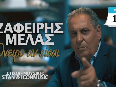 STAN & ΖΑΦΕΙΡΗΣ ΜΕΛΑΣ – H συνεργασία της χρονιάς από την RealMusic!