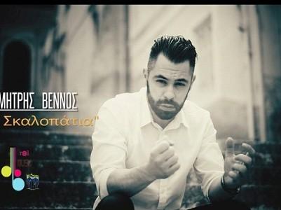 Από το «The Voice» στην δισκογραφία: Δημήτρης Βέννος – «Στα Σκαλοπάτια»