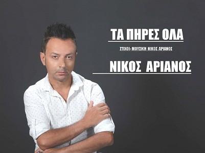 Νίκος Αριανός-Τα πήρες όλα