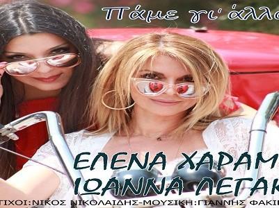 Έλενα Χαραμή -Ιωάννα Λεγάκη -Πάμε γι ΄άλλα