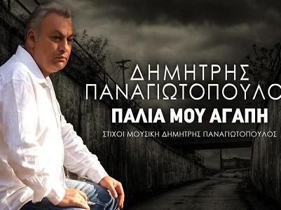 Δημήτρης Παναγιωτόπουλος «Παλιά Μου Αγάπη»