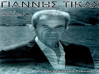 Γιάννης Τίκας-Φταίω