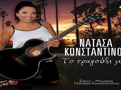Νατάσα Κωνσταντίνου – Το Τραγούδι Μας