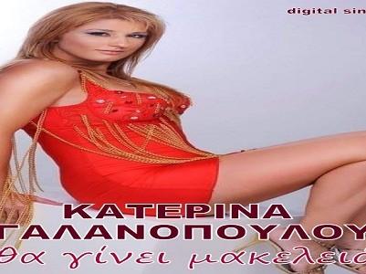 Κατερίνα Γαλανοπούλου-Θα γίνει μακελειό