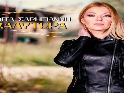 Εβίτα Σαρηγιάννη-Καλύτερα