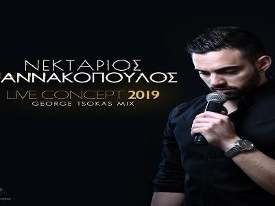 Νεκτάριος Γιαννακόπουλος Live Concept 2019