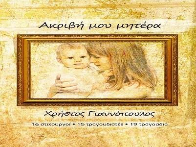 Χρήστος Γιαννόπουλος-Σε θυμάμαι