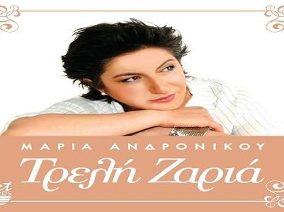 Μαρία Ανδρονίκου-cd:Τρελή Ζαριά