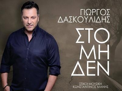 Γιώργος Δασκουλίδης – «Στο Μηδέν»