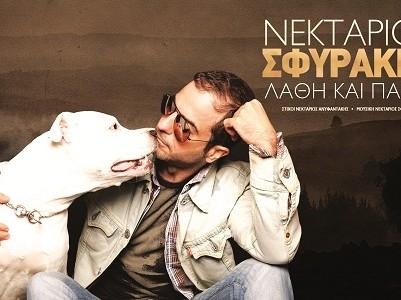 Νεκτάριος Σφυράκης – «Λάθη και Πάθη»