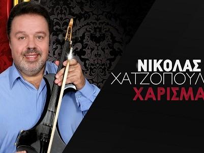 Νικόλας Χατζόπουλος – «Χάρισμα»