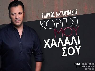 Γιώργος Δασκουλίδης – «Κορίτσι Μου Χαλάλι Σου»