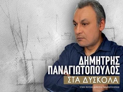 Δημήτρης Παναγιωτόπουλος – «Στα Δύσκολα»