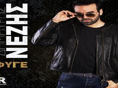 """""""Φυγε"""" : Ο Δημήτρης Νέζης επιστρέφει με νέο τραγούδι & clip!"""