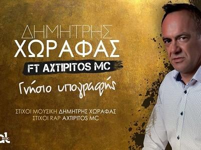 """Δημήτρης Χωραφάς Ft Axtipitos Mc – """"Γνήσιο Υπογραφής"""""""