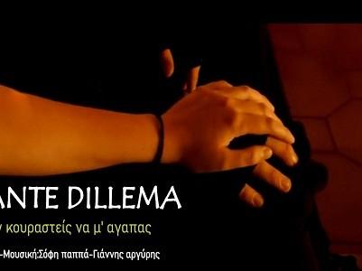 Zante Dilemma-Μην κουραστείς να μ' αγαπάς-(Νέο τραγούδι και video clip)