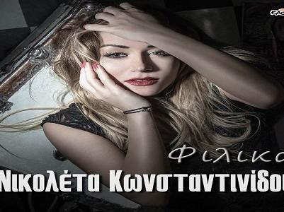 Νικολέτα Κωνσταντινίδου-Φιλικά