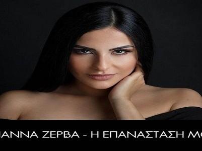 Ηλιάννα Ζέρβα-Η Επανάσταση Μου