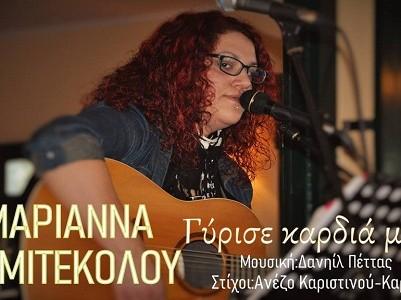 Μαριάννα Σεμιτεκόλου-Γύρισε καρδιά μου