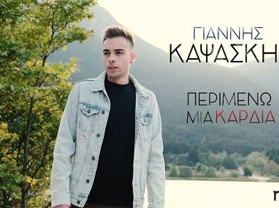 """Γιάννης Καψάσκης – """"Περιμένω Μια Καρδιά"""""""
