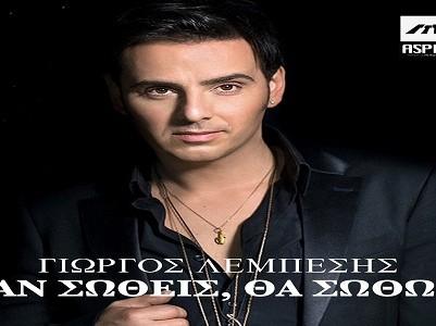 Aspect4Music-Γιώργος Λεμπέσης- Αν Σωθείς θα Σωθώ
