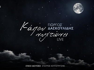 """""""Κάπου Νυχτώνει"""": Ο Γιώργος Δασκουλίδης ερμηνεύει Γιώργο Νταλάρα και συγκλονίζει!"""