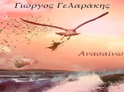 """Νέο album """"Ανασαίνω"""" 2021 – Γιώργος Γελαράκης"""