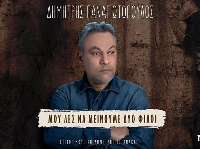 """Δημήτρης Παναγιωτόπουλος – """"Μου Λες Να Μείνουμε Δυο Φίλοι"""""""