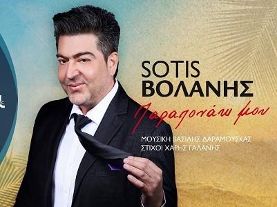 """Sotis Βολάνης – """"Παραπονάκι Μου"""""""