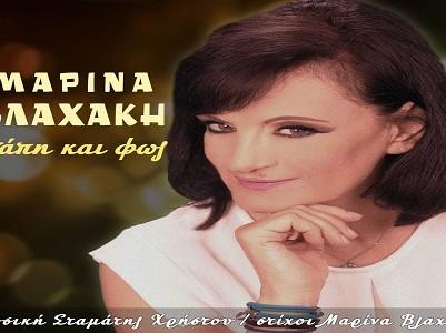 Μαρίνα Βλαχάκη-Αγάπη και Φώς
